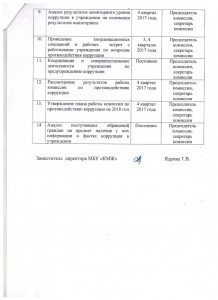 План работы комиссии