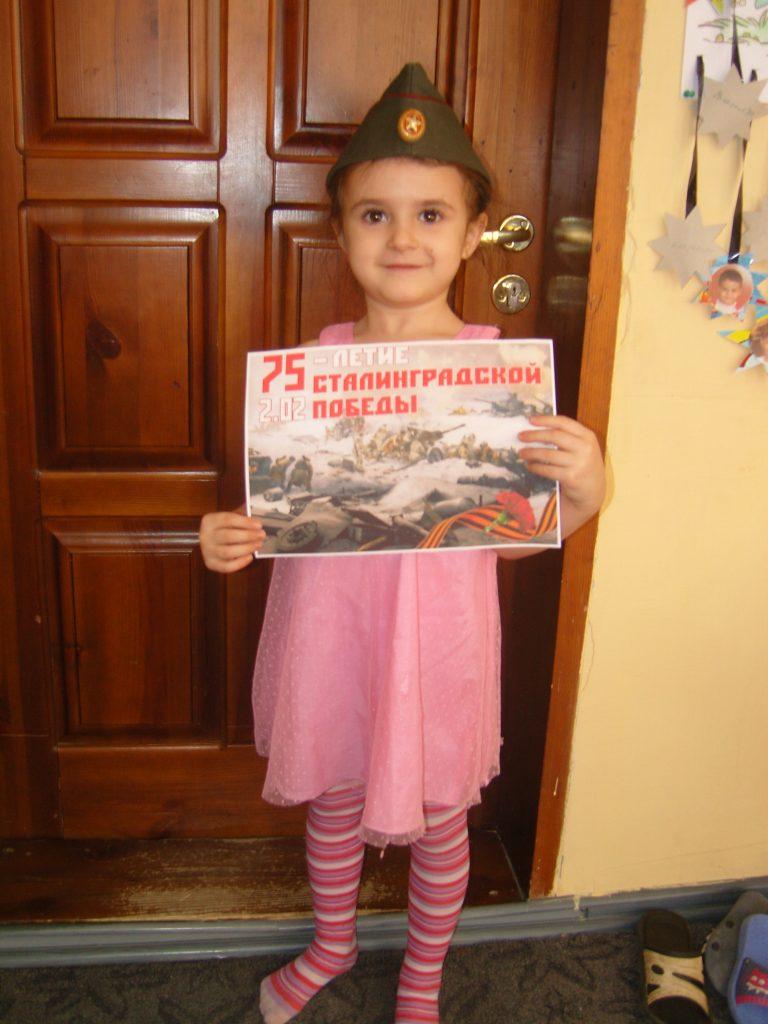 «Детям о Сталинградской битве»