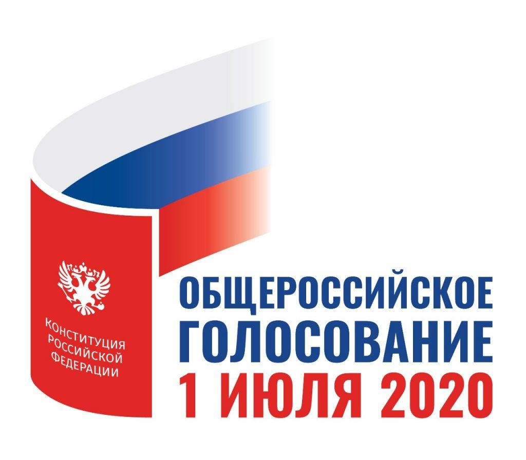 1 июля 2020 г. - Общероссийское голосование.