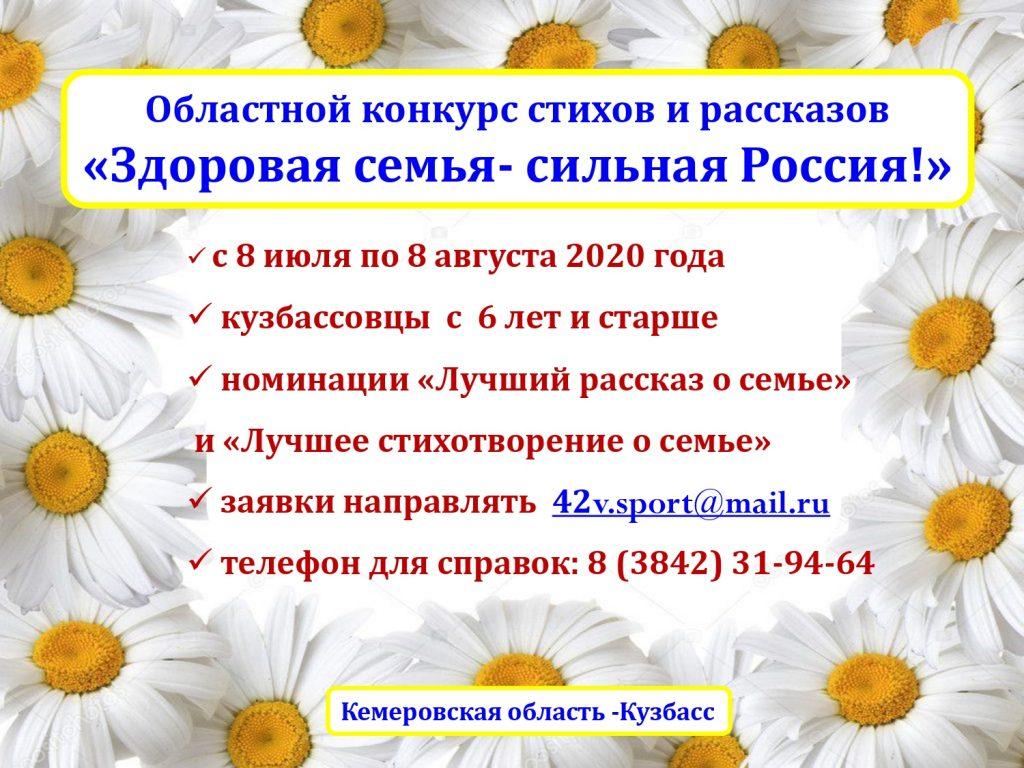 Областной конкурс стихов и рассказов - «Здоровая семья-сильная Россия!»