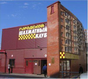 Городской шахматный клуб им. М.И. Найдова