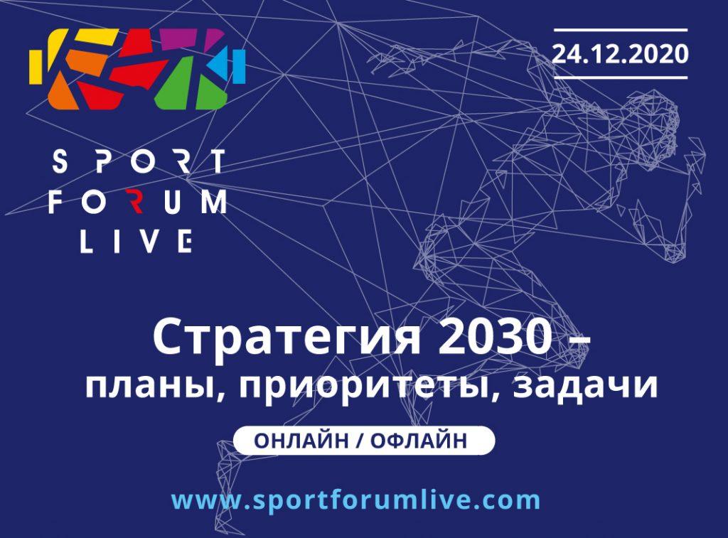 Sport Forum Live 2020 XR сессия по теме:  «Стратегия 2030—планы, приоритеты, задачи»