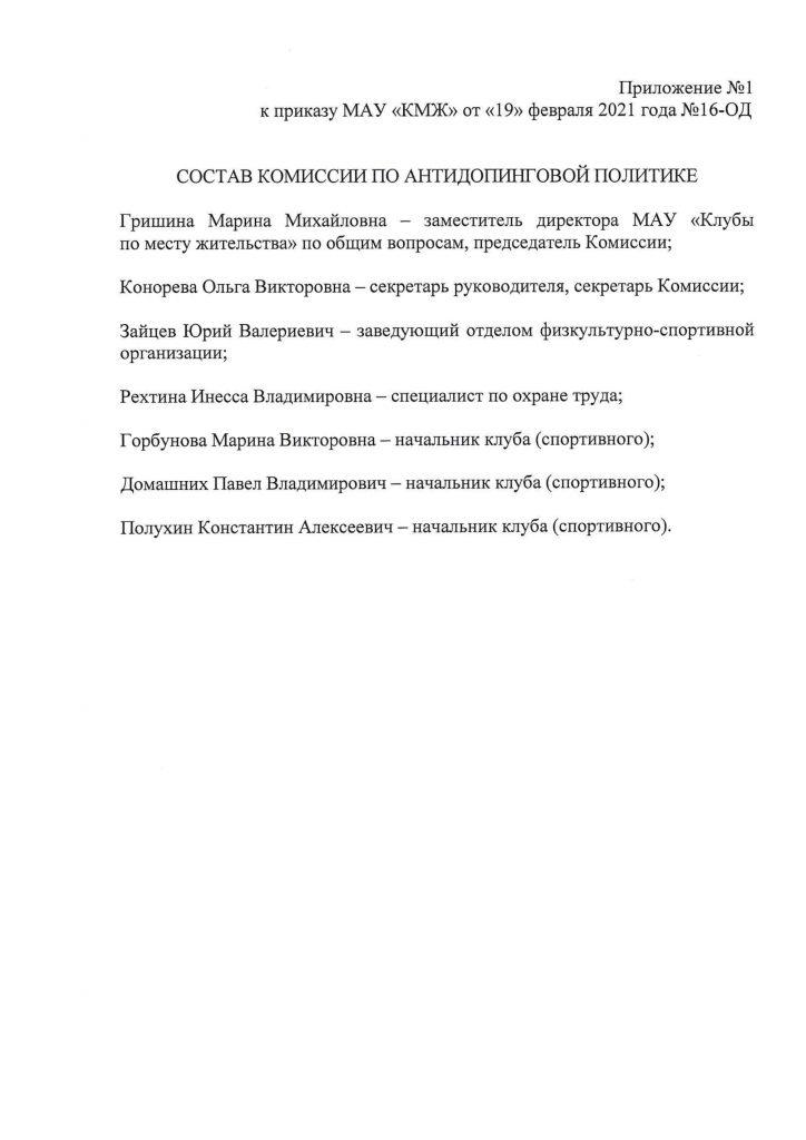 Приказ о создании Комиссии по антидопинговой деятельности