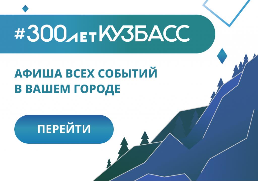 300 лет Кузбасс. Афиша всех событий в Вашем городе