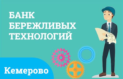 http://kemkmg.ru/проект-бережливое-производство/