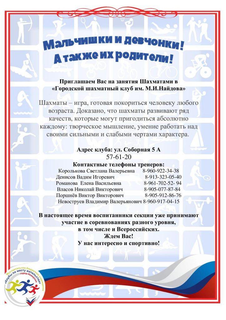 Приглашаем всех желающих на занятия Шахматами в Городской шахматный клуб им. М.И. Найдова по адресу: ул. Соборная, 5А