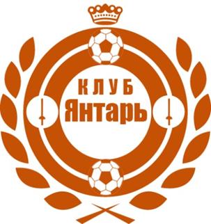 Клуб «ЯНТАРЬ»