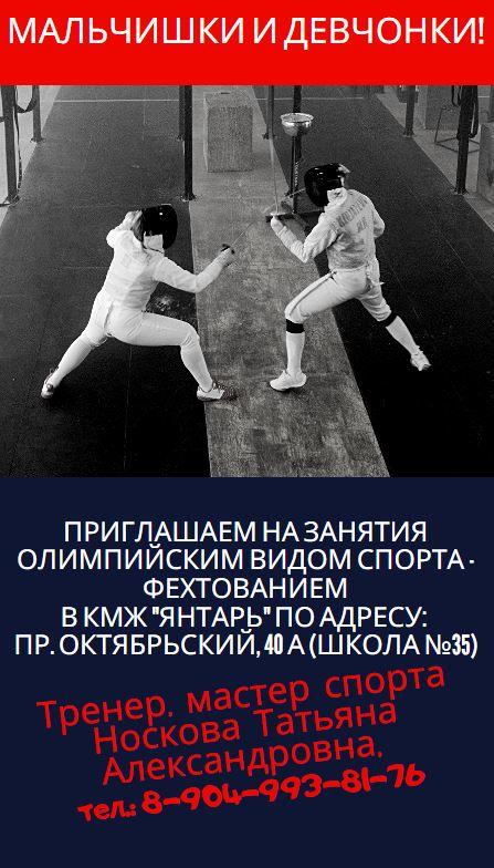 Клуб по месту жительства «Янтарь» объявляет набор в группу для занятий фехтованием