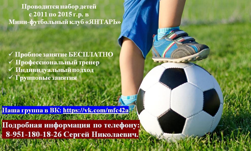 Клуб по месту жительства «Янтарь» объявляет набор в группу для занятий мини-футболом