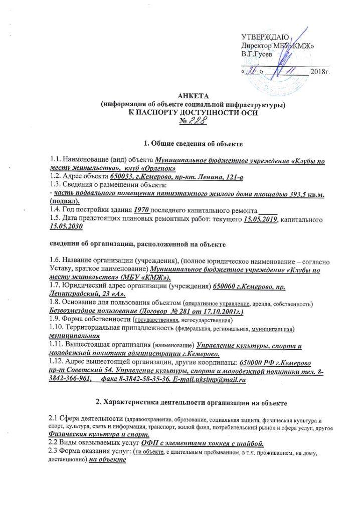 КМЖ Орленок