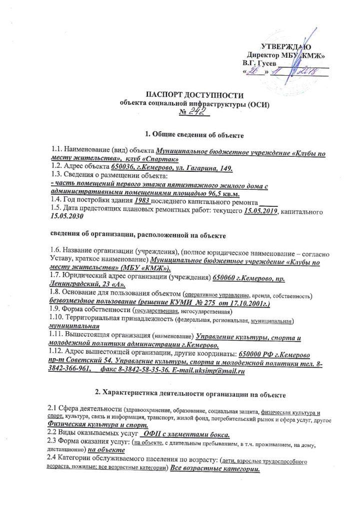 КМЖ Спартак