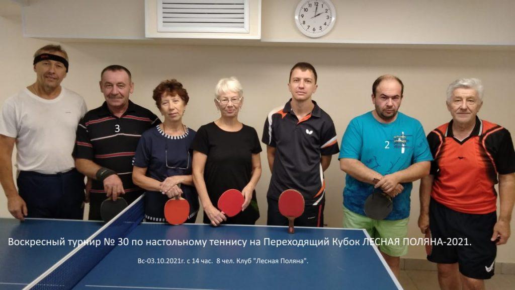 3 октября 2021 года в клубе по месту жительства «Лесная Поляна» прошел воскресный турнир по настольному теннису на переходящий кубок Лесная Поляна-2021