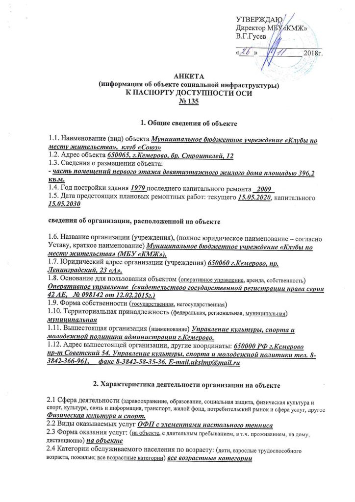 КМЖ Союз