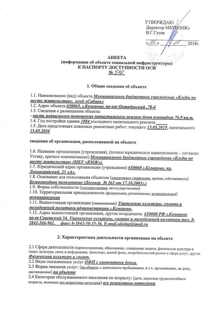 КМЖ Сибирь
